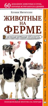 Животные фермы. Наглядный карманный определитель