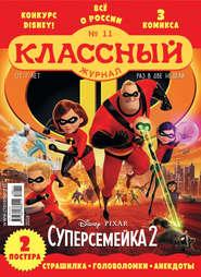 Классный журнал №11/2018