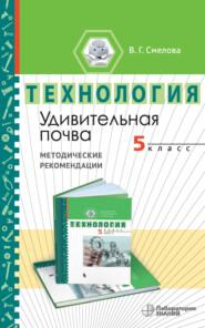 Удивительная почва. Методические рекомендации по организации учебного модуля «Введение в почвоведение. 5 класс»