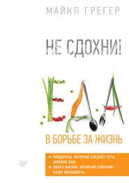 Не сдохни! Еда в борьбе за жизнь - читать онлайн бесплатно