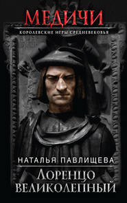 Лоренцо Великолепный - Наталья Павлищева