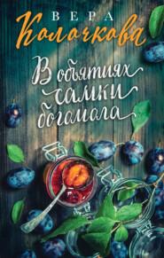 В объятиях самки богомола - Вера Колочкова