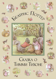 Сказка о Тимми Тихоне