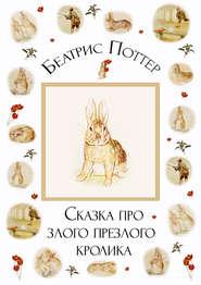 Сказка про злого-презлого кролика