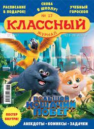 Классный журнал №17/2018