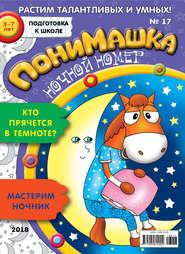 ПониМашка. Развлекательно-развивающий журнал. №17/2018