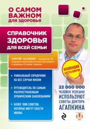 Справочник здоровья для всей сем… - Сергей Агапкин