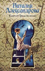 Ключ от Града на холме - Наталья Александрова