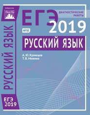 Русский язык. Подготовка к ЕГЭ в 2019 году. Диагностические работы