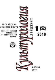 Культурология: Дайджест №1 / 2010