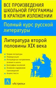 Полный курс русской литературы. Литература второй половины XIX века