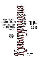 Культурология. Дайджест №1 / 2013