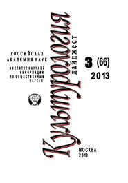 Культурология. Дайджест №3 / 2013