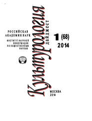 Культурология. Дайджест №1 / 2014