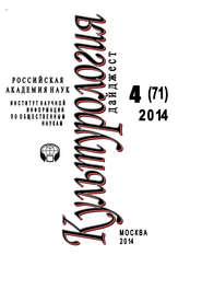 Культурология. Дайджест №4 / 2014
