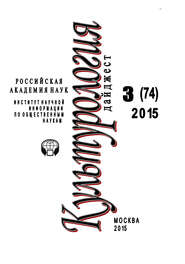 Культурология. Дайджест №3 / 2015
