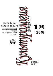 Культурология. Дайджест №1 / 2016