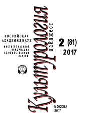 Культурология. Дайджест №2 / 2017