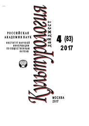 Культурология. Дайджест №4 / 2017