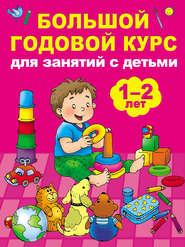 Большой годовой курс для занятий с детьми 1–2 лет