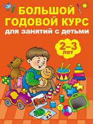 Большой годовой курс для занятий с детьми 2-3 лет