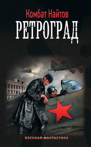 Ретроград - Комбат Найтов