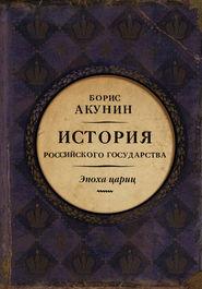 Евразийская империя. История Рос… - Борис Акунин