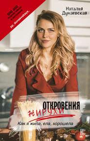 Откровения жирухи - Наталья Дунаевская