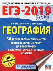 ЕГЭ-2019. География. 30 тренировочных вариантов экзаменационных работ для подготовки к единому государственному экзамену
