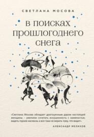 В поисках прошлогоднего снега (с… - Светлана Мосова