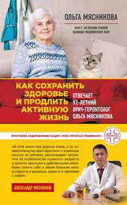 Как сохранить здоровье и продлит… - Ольга Мясникова