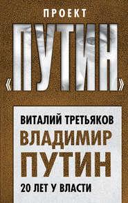 Владимир Путин. 20 лет у власт… - Виталий Третьяков