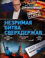 Незримая битва сверхдержав - Игорь Прокопенко