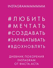 Дневник покорения Instagram - Юлия Гладкова