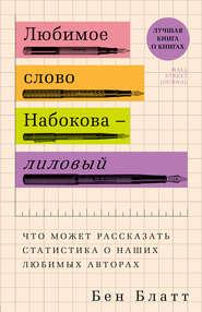 Любимое слово Набокова – лиловый… - Бен Блатт