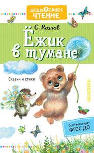 Ёжик в тумане. Сказки и стих… - Сергей Козлов