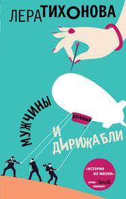 Мужчины и дирижабли - Лера Тихонова