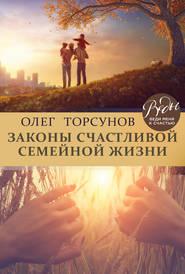 Законы счастливой семейной жизн… - Олег Торсунов