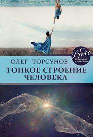 Тонкое строение человека - Олег Торсунов
