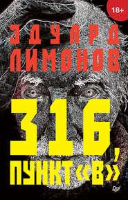 316, пункт «В» - Эдуард Лимонов