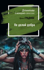 Не делай добра - Ирина Градова