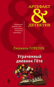 Утраченный дневник Гете - Людмила Горелик