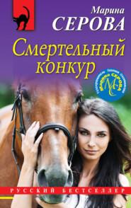 Смертельный конкур - Марина Серова
