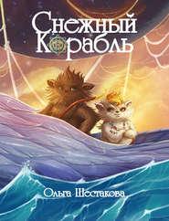 Снежный Корабль - Ольга Шестакова
