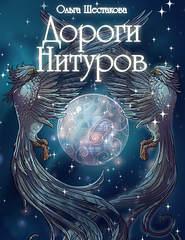 Дороги Нитуров - Ольга Шестакова