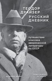 Драйзер. Русский дневник - Теодор Драйзер