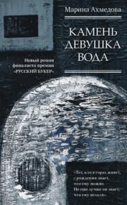 Камень Девушка Вода - Марина Ахмедова