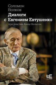 Диалоги с Евгением Евтушенко - Соломон Волков