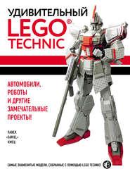 Удивительный LEGO Technic. Автом… - Павел Кмец