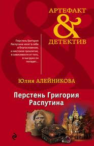 Перстень Григория Распутина - Юлия Алейникова